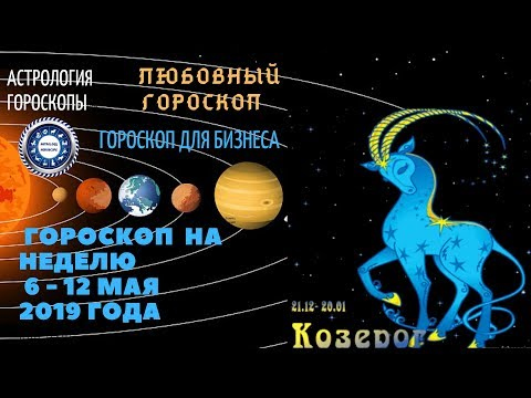 Козерог. Гороскоп на неделю с 6 по 12 мая 2019. Любовный гороскоп. Гороскоп для бизнеса.