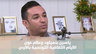 ياسين بنميلود وعلام عون - الأيام الثقافية التونسية بالأردن