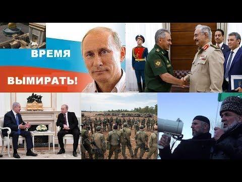 Нетаньягу, Путин, Ближний Восток, Ливия, Ингушетия - собыия.... Ответы на различные игры в социальных сетях