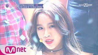 Idol School [아이컨택캠] 너만보여l 나띠- ♬OOH-AHH하게 @학기말고사 170908 EP.8