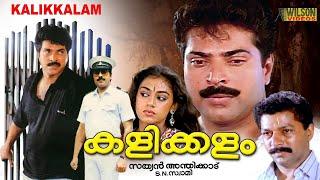 Kalikalam Malayalam Full Movie | Mammootty | Sreenivasan | Malayalam Thriller Movies Full