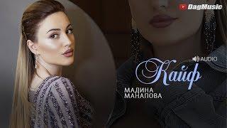 Мадина Манапова-Кайф (Новинка 2019)█▬█ █ ▀█▀
