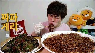 꽃돼지 짜파게티+부추김치 꿀맛 먹방 mukbang eating show 吃播