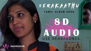 Eerakaathu | 8D AUDIO | Tamil Album Song | Manimaran