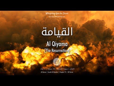 Al Quran: Al Qiyama (75) - with english audio translation (Mishary Rashid Alafasy)