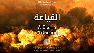 al quran al qiyama with english audio translation mishary rashid alafasy