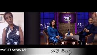 G&B Ministry ገዳዮችን እና አስገዳዮችን ይቅር ያለ ቤተሰብ ክፍል 1