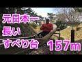 【元日本一の長さのすべり台】トツゲキ!オスペンギン 第15弾 『滑り台を滑りながら…