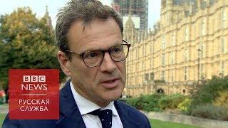 Британский депутат о расследовании Bellingcat, работе ГРУ и отравлении Скрипалей