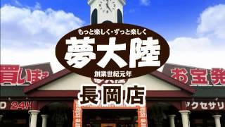 夢大陸 長岡店のTVCMです。