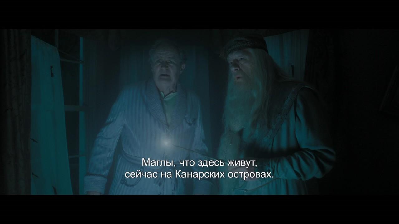 Гарри Поттер и Принц-полукровка (с субтитрами)