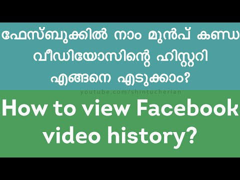 How to view Facebook video history? - ( Malayalam)