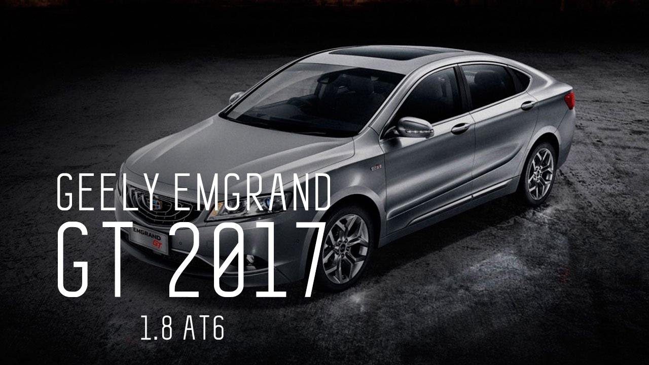 """КИТАЕЦ"" ЗА 2М РУБ - GEELY EMGRAND GT 2017 1.8 AT6"