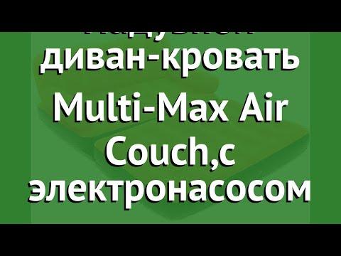 Надувной диван-кровать Multi-Max Air Couch,с электронасосом (BestWay) обзор 67356 BW