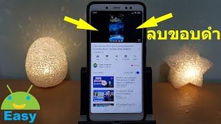 ลบขอบดำ เวลาดู VDO แนวตั้ง บน YouTube | Easy Android