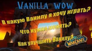 Ванила WoW от Blizzard - Каким должен быть WOW classic?Проблемы ванилы!