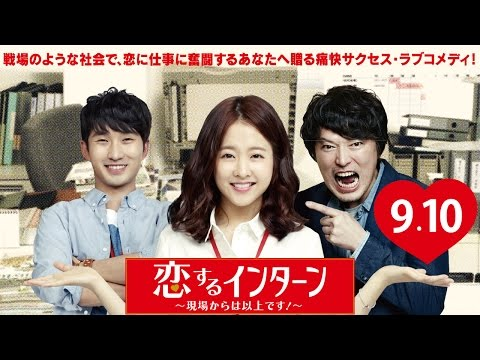 9/10(土)公開!パク・ボヨン主演『恋するインターン ~現場からは以上です!~』予告編