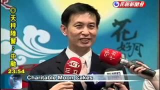 Taiwan Railways Teams With Eden Social Welfare Foundation To Sell Moon Cakes
