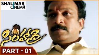 Repeat youtube video Simhadri Movie || Part 01/16 || NTR , Bhoomika Chawla , Ankhita || Shalimarcinema
