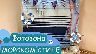 ФОТОЗОНА в МОРСКОМ СТИЛЕ / Nautical Party Ideas