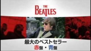 ザ・ビートルズ年代別ベスト・アルバム『ザ・ビートルズ 1962年~1966年...