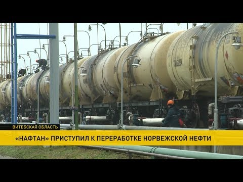 «Нафтан» приступил к переработке первой партии норвежской нефти