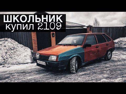 КУПИЛ БАНДИТСКУЮ МАШИНУ!!!ШКОЛЬНИК НА ВАЗ 2109!!!RUSSIAN CAR!!!