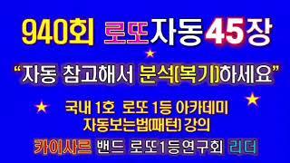 로또 940회 자동 45장 (분석가개인자동)