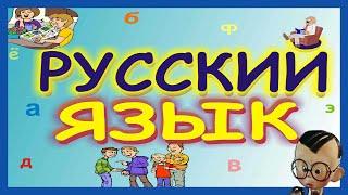 УРОК №4 ЗВУКОВАЯ СХЕМА СЛОВА часть2