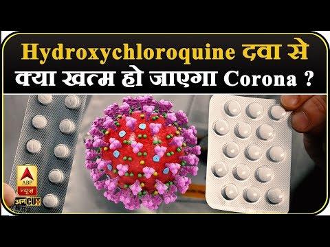Plaquenil   Hydroxychloroquine   Hydroxychloroquine 200 mg tablet   HCQS 200 tablet usesиз YouTube · Длительность: 8 мин18 с