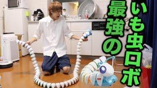 2メートルのプログラミングいも虫ロボを作る。 thumbnail