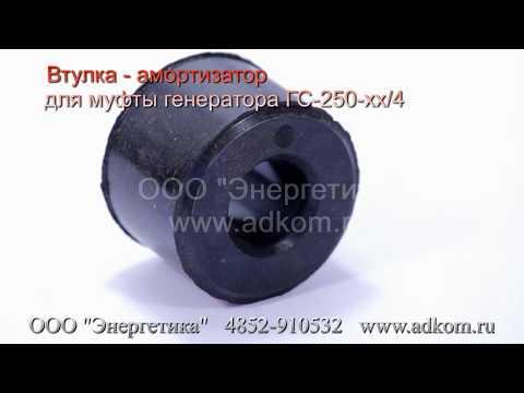 Втулка - амортизатор (резиновый палец) для муфты генератора ГС-250-хх/4 - видео