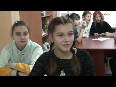 Новости Краснокамска 2 выпуск 2020 год
