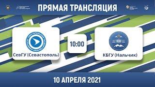 Крым 🆚 Кавказ, продолжение   СевГУ (Севастополь) — КБГУ (Нальчик)   Высший дивизион   2021