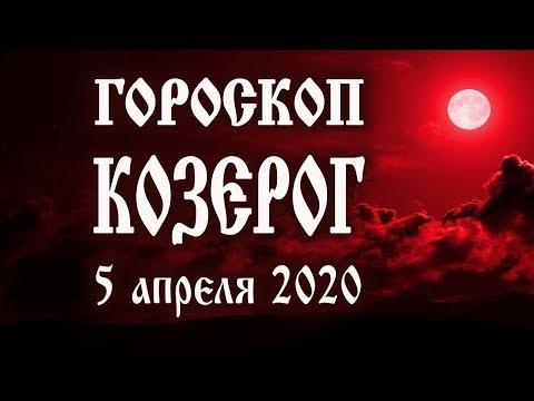 Гороскоп на сегодня 5 апреля 2020 года Козерог ♑ #лучшедома