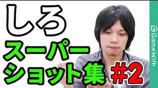 【モンスト】しろのスーパーショット集&ハイライト!#2【なうしろ】 thumbnail