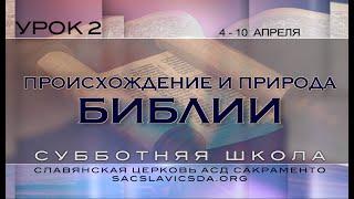 Происхождение и природа Библии, Урок 2, Субботняя школа 2 квартал 2020 года