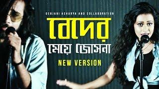 Beder Meye Josna ( New Version ) ft. Debjani Acharya and Collaboration   Bangla New Song 2019