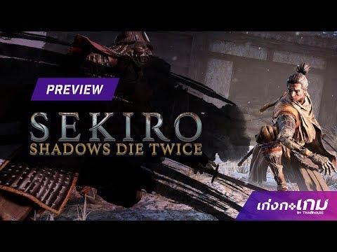 [พรีวิว] Sekiro: Shadows Die Twice รอบสื่อมวลชน