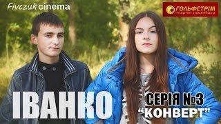 ¶ванко серя ЂЂЂ3 Конверт