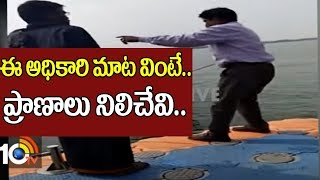 ఈ అధికారి మాట వింటే .. 10TV Exclusive   New Angle in Boat Incident   Tourism Officer   10TV