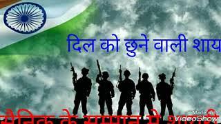 दिल को छुने वाली शायरी । सैनिक के सम्मान मे शायरी । Sad Shayari in Hindi ।  Heart Touching Video