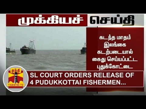 BREAKING | Sri Lankan Court orders release of 4 Pudukkottai Fishermen | Thanthi TV