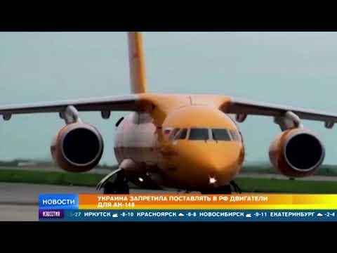 Украина запретила поставлять в РФ двигатели для Ан-148 - Смотреть видео онлайн