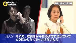山本さん宅に、息子を装った犯人から「商談用の小切手が入ったバッグを...