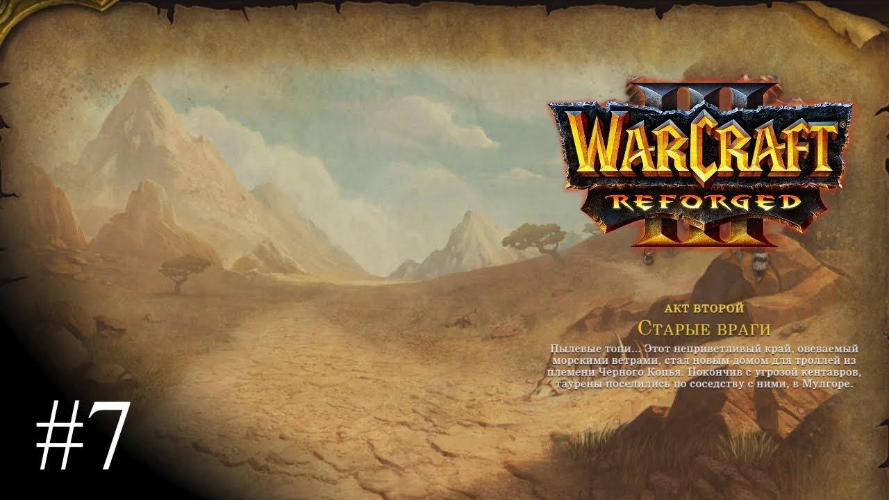 WarCraft 3: Reforged - Основание Дуротара - 07 - Старые враги