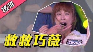 【大白天上演夜店猛男餐廳~許巧薇全身摸透透!!】綜藝大熱門  精華