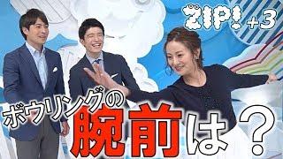 「ボウリングの腕前は?」桝太一、徳島えりか、篠原光 徳島えりか 検索動画 2