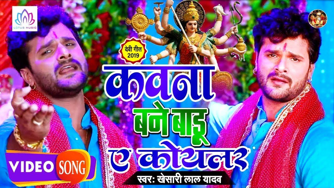 HD Video #Khesari_Lal_Yadav - इस साल का सबसे हिट देवी गीत !! New Bhojpuri Devi Geet Song 2019