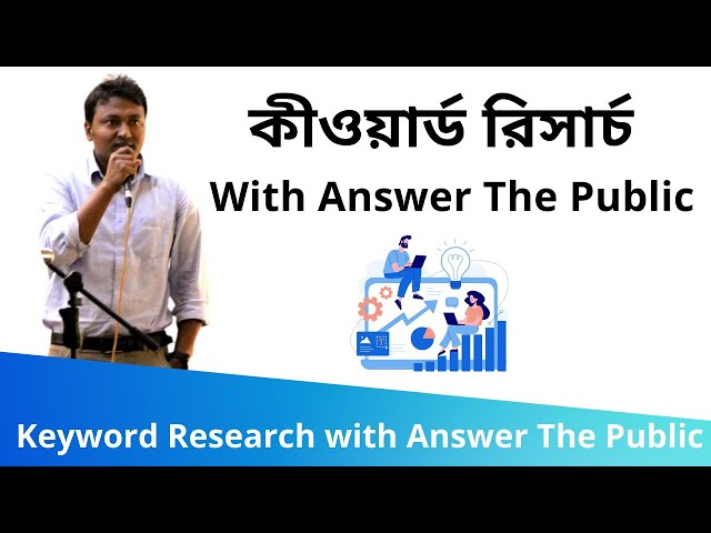 34. Keyword Research with Answer The Public (কীওয়ার্ড রিসার্চ) | SEO Bangla Tutorials 2020